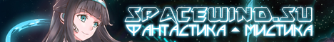 http://www.spacewind.su/images/banners/sw_468x60_5.png