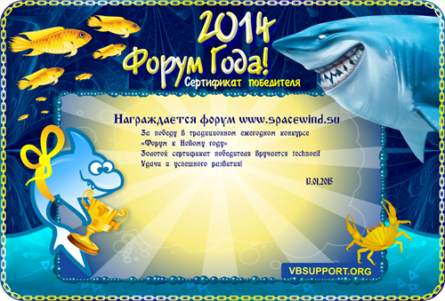 http://www.spacewind.su/images/win/vbs_newyear2014_500.png
